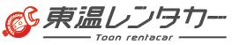 愛媛松山の格安レンタカーのことなら東温レンタカー