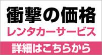 1h¥250衝撃の破格レンタカーサービスが始動します。