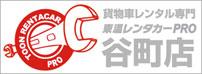 貨物車レンタル専門東温レンタカーPRO谷町店