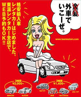 格安輸入車レンタカーはじめました。