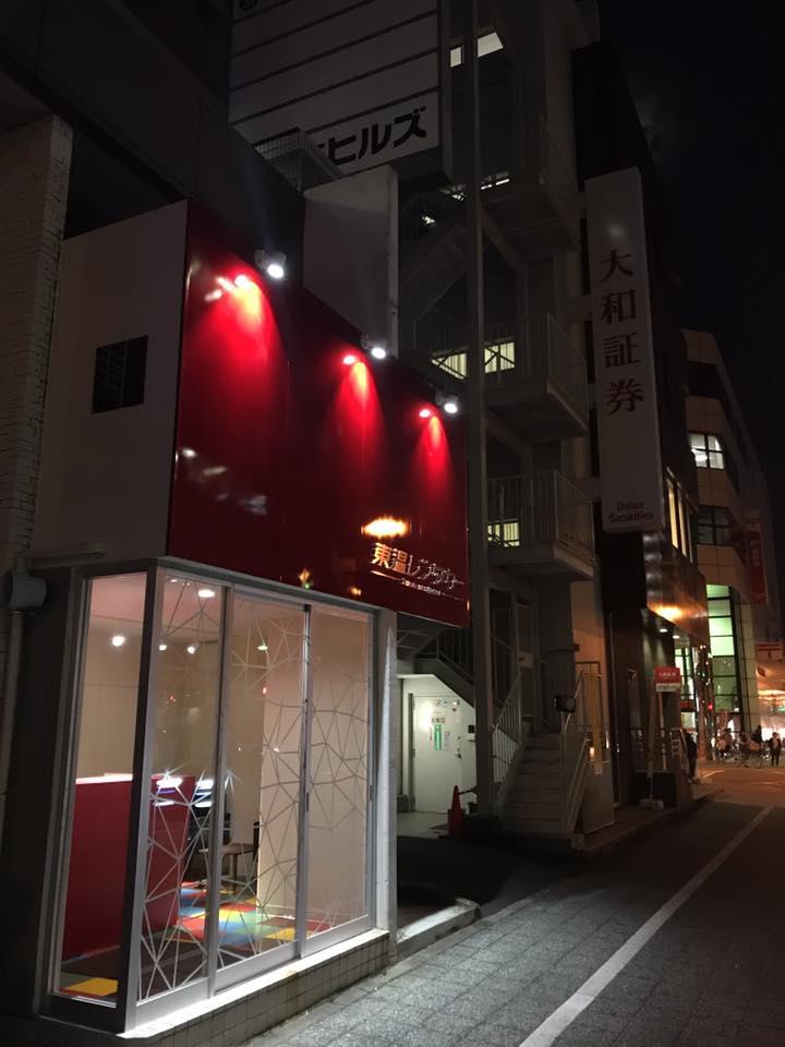 伊予市駅前店