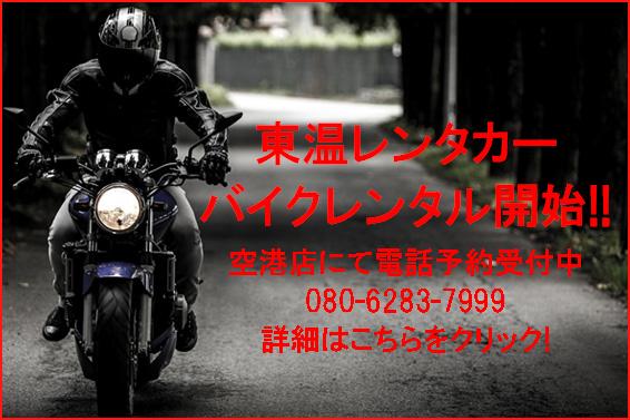 東温レンタルバイク