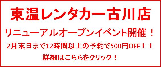 古川店 イベント
