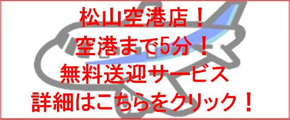 新店舗 松山空港店