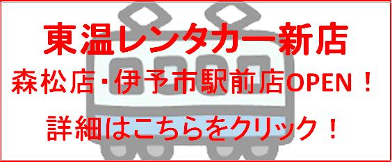新店舗 森松店、伊予市駅前店